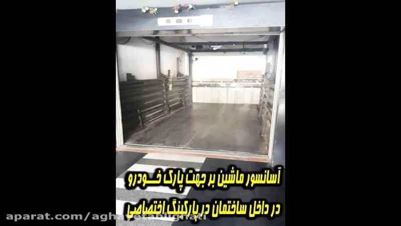 آپارتمان دفتر سند اداری بر بهشتی عباس آباد دو واحد با امکانات