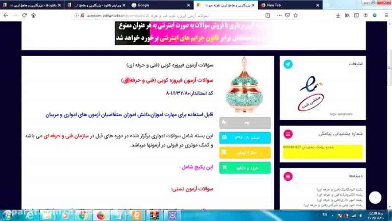 مجموعه سوالات فیروزه کوبی با پاسخنامه تستی[جدید]
