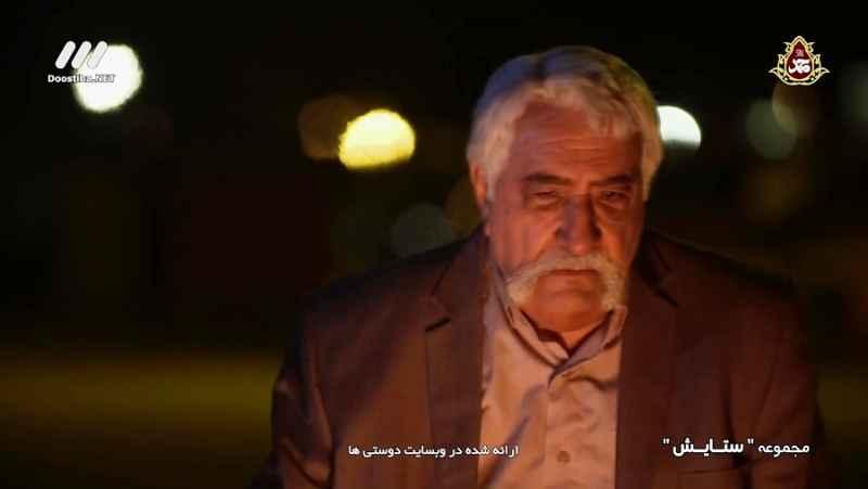 سریال ایرانی ستایش 3 قسمت 38