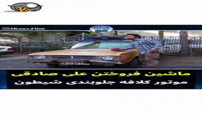 ماشین فروختن فقط علی صادقی