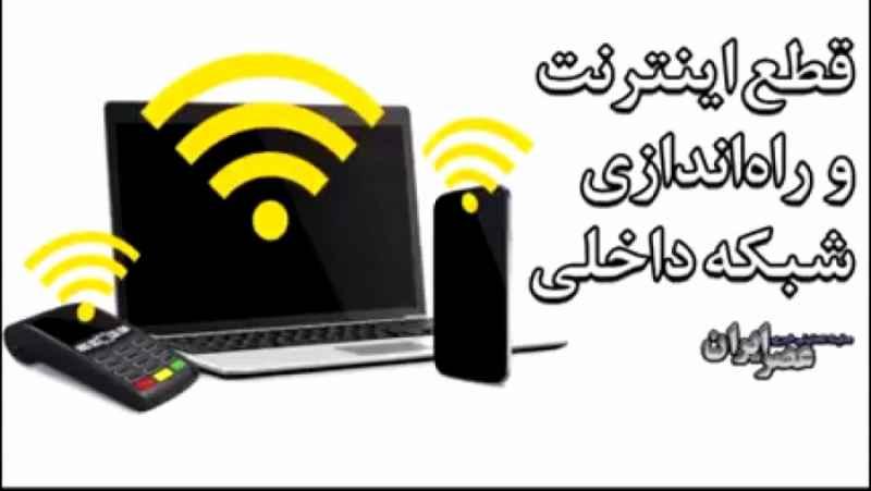 قطعی اینترنت و جایگزین شدن اینترنت ملی