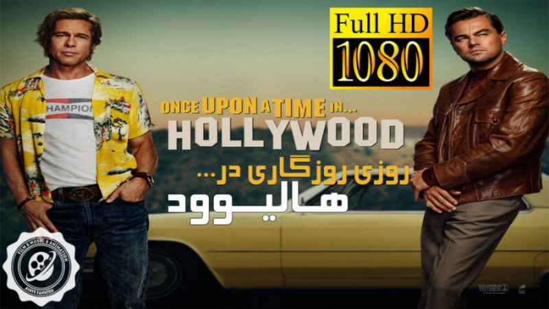 فیلم روزی روزگاری در هالیوود 2019 Once Upon a Time in Hollywood با زیرنویس فارسی
