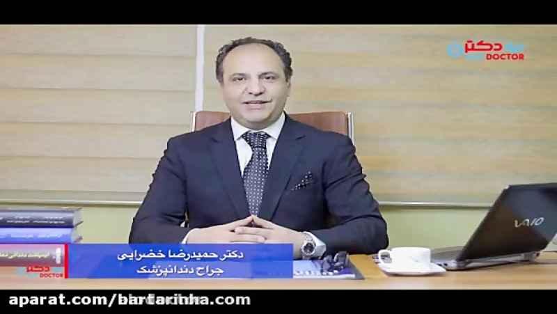برترین ها - مرکز طراحی لبخند جردن - دکتر سید حمیدرضا خضرایی