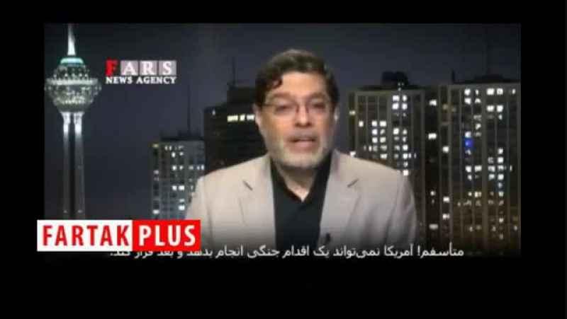 پاسخ مرندی به شبکه آمریکایی: نمی شود آمریکایی ها بکشند، ایران تنش زدایی کند!