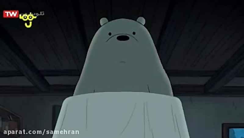 کارتون - خرس های کله فندقی - خرس کله فندقی