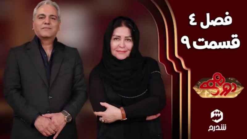 برنامه دورهمی با حضور اکرم محمدی   فصل 4 - قسمت 9 (98/11/25)