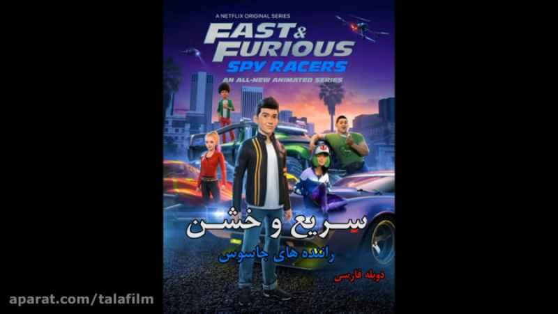 انیمیشن سریع و خشن: مسابقه دهندگان جاسوس2019 فصل 1 قسمت 3::دوبله فارسی