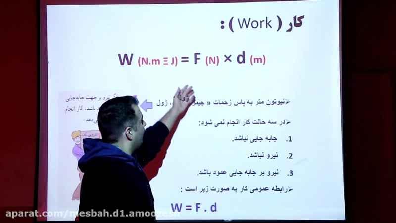 فیزیک پایه نهم (سری 2) / دبیر: آقای طبیبی