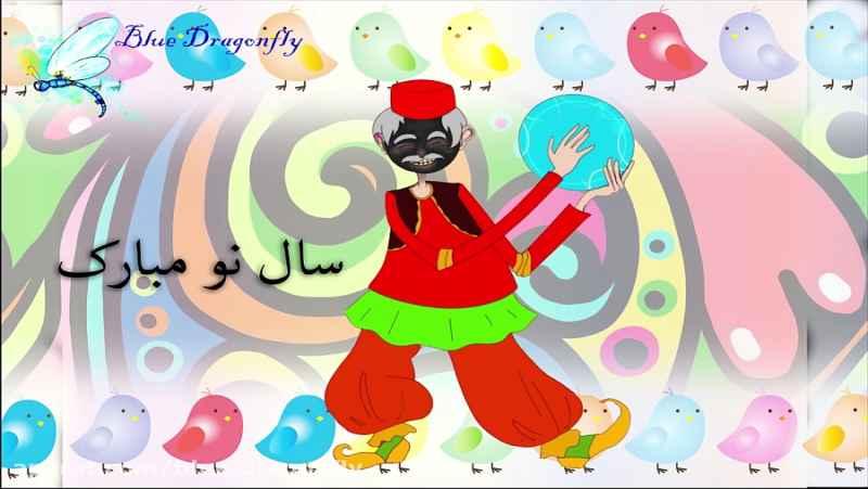 کلیپ تبریک سال نو-آهنگ سال تحویل-کلیپ تبریک عید نوروز-آهنگ سال نو مبارک
