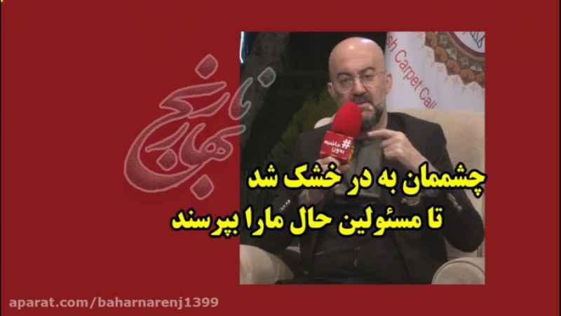 بهمن بهمندار بازیگر بیشکسوت میهمان شب دوم بهارنارنج