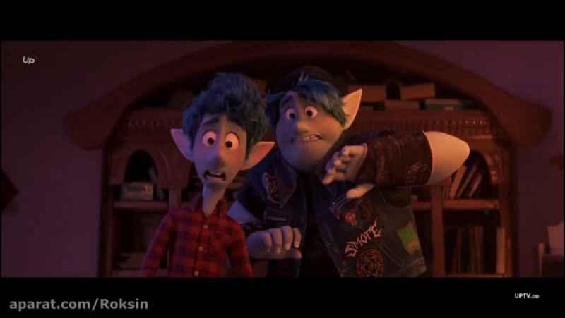 انیمیشن به پیش (Onward 2020) دوبله فارسی