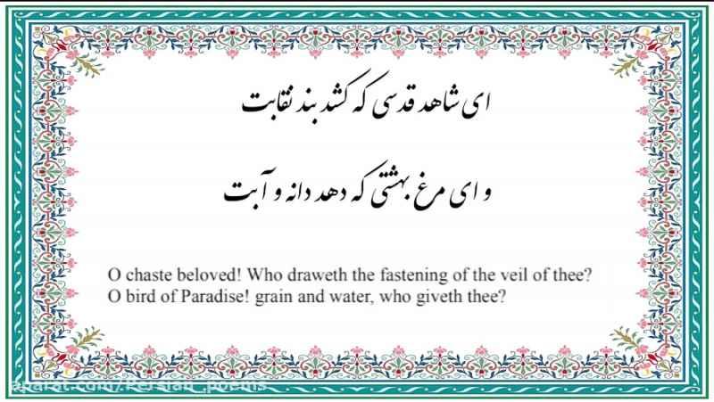 شعر نهم دیوان حافظ با ترجمه انگلیسی ویدیو برگر