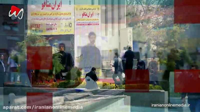 پوشش تصویری نمایشگاه ها - نمایشگاه ایران متافو