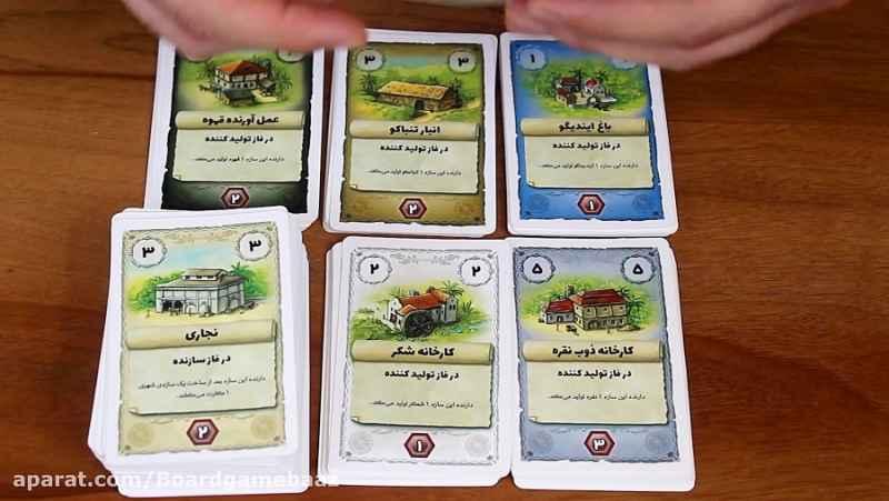 آموزش بازی San Juan قسمت اول