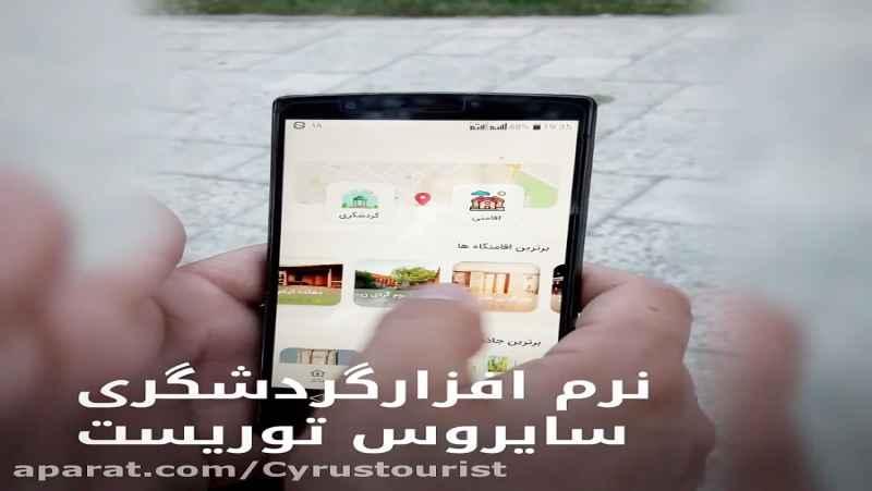 نرم افزار گردشگری سایروس توریست ،معرفی کاربردنرم افزار گردشگری اپلیکیشن گردشگری