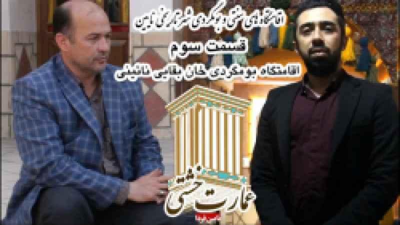 بومگردی،اقامتگاه و هتل های سنتی شهر نایین- قسمت سوم- بومگردی خان بقایی نایینی