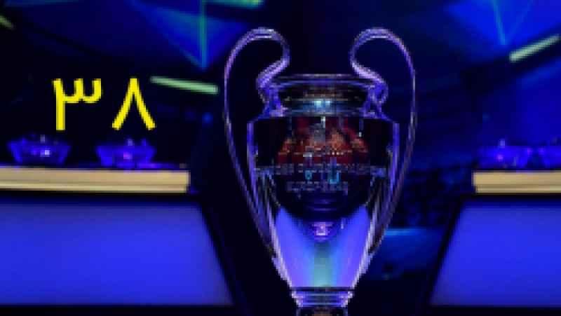 مجله لیگ قهرمانان اروپا    قسمت 38    لیو مسی و کریستیانو رونالدو