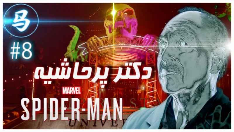 Spider-Man - دکتر پر حاشیه