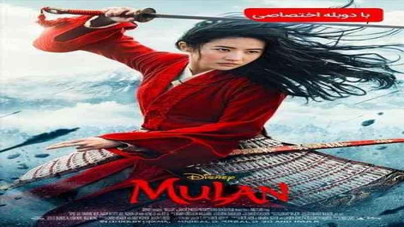 Mulan 2020 مولان دوبله فارسی HD