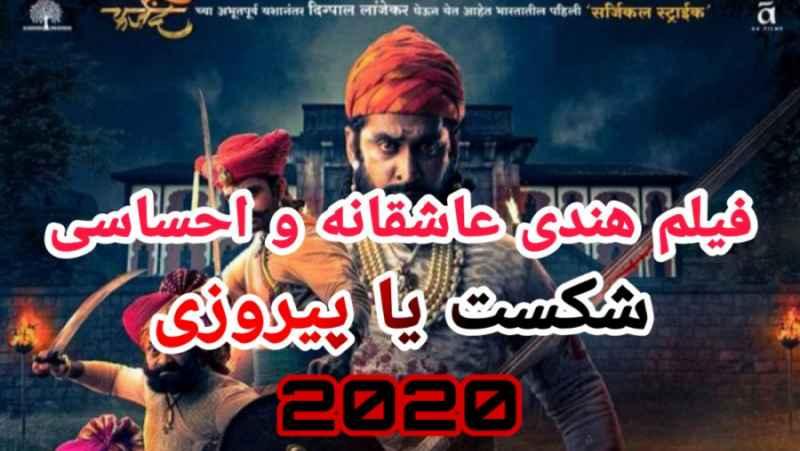 فیلم هندی( پیروزی یا شکست ) دوبله فارسی - دانلود فیلم هندی دوبله