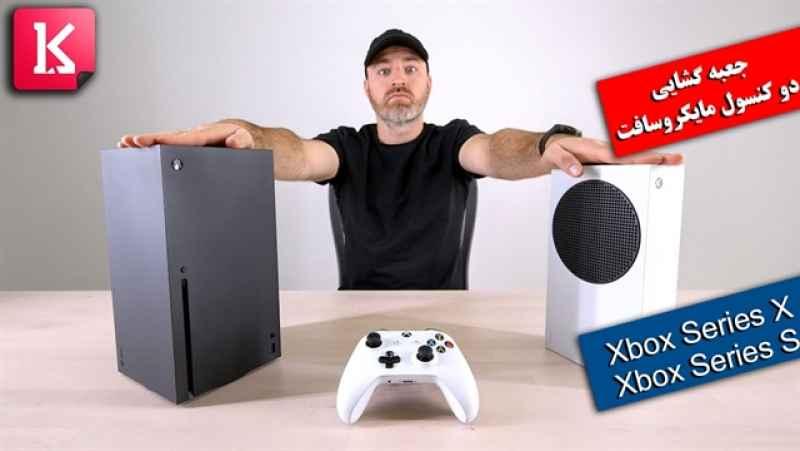 جعبه گشایی دو کنسول Xbox series X و Xbox Series S مایکروسافت