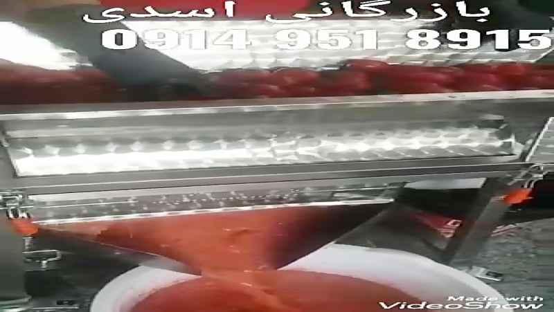 دستگاه رب گیری، دستگاه آب گوجه گیری، قیمت رب گوجه گیر مغازه ای، آب گوجه گیری صنع