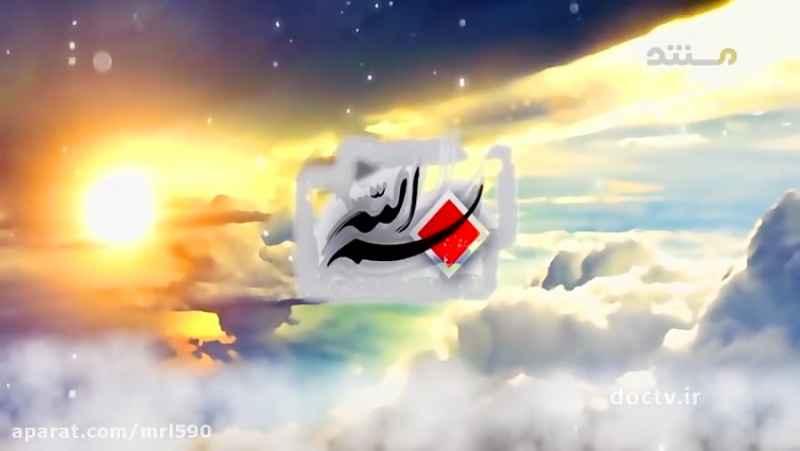 مستند همسفر تهران قسمت پانزده