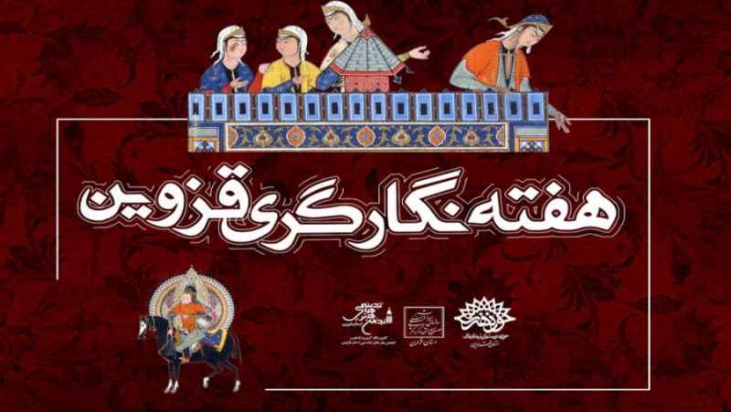 دومین دوسالانه نگارگری مکتب قزوین - 1398 (دبیر برگزاری سهیلا اسکندری)