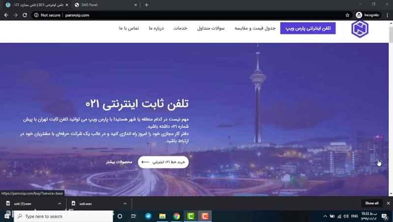 تلفن ثابت تهران مجازی با پیش شماره 021 - سانترال مجازی و دفتر کار مجازی