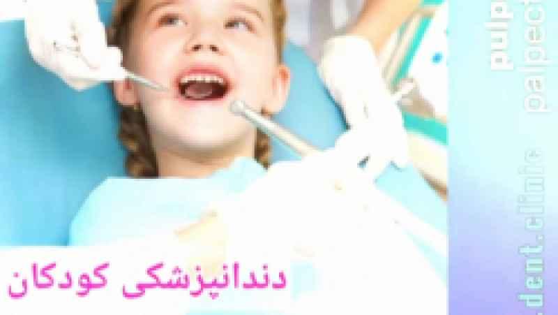 دندانپزشکی کودکان رشت. متخصص دندانپزشکی کودکان دندانپزشک کودکان درمانگاه صابرین