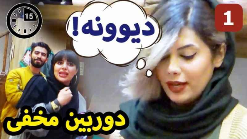 فارسی فرندز (قسمت 48) | دوربین مخفی ... یک ربع با فارسی فرندز ... قسمت اول