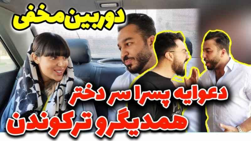 فارسی فرندز (قسمت 89) | دوربین مخفی ... ادعای پسرا سر دختر