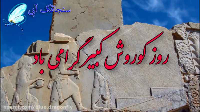 کلیپ تبریک روز کوروش - تبریک روز کوروش کبیر -بزرگداشت کوروش- زنده باد وطنم ایران