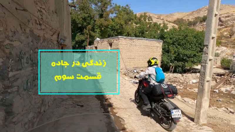 سفر با موتور (زندگی در جاده - قسمت سوم)
