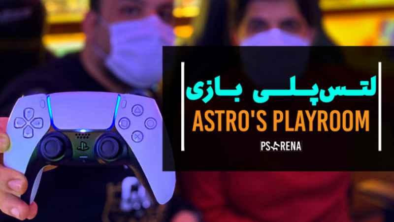 لتس پلی: بازی Astro& 039;s Playroom