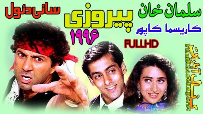 فیلم هندی پیروزی 1996 jeet - سلمان خان - سانسور اختصاصی - دوبله فارسی