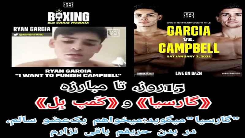گارسیا و کمپ بل تا15روز دیگر باهم میجنگند/توضیح در متن آپارات و اینستاگرام