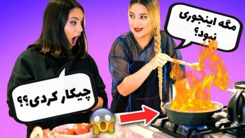 تاکسیک گرل:::آشپزی برای شب یلدا!!