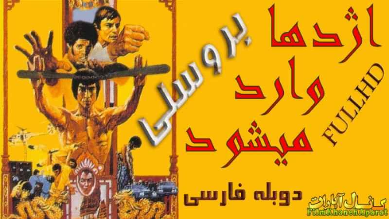 فیلم رزمی اژدها وارد میشود بروسلی - دوبله فارسی - سانسور اختصاصی