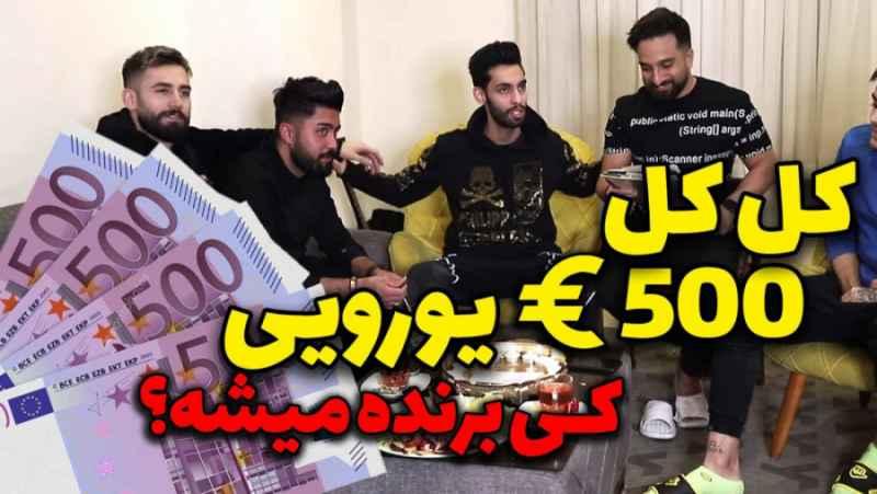 بازی اسم فامیل با 500 یورو جایزه . Pouyan NR vs VahidYari | (پویان NR قسمت 259)