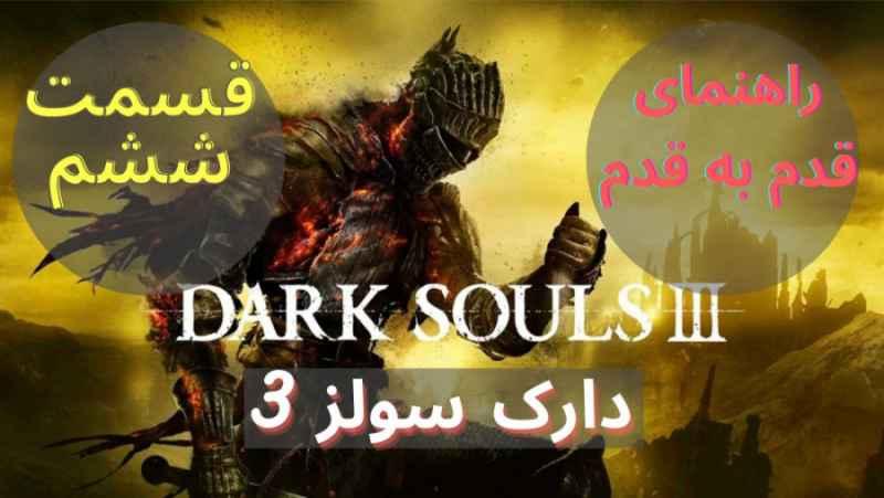 Dark Souls 3 Walkthrough P6 راهنمای قدم به قدم دارک سولز 3 قسمت ششم