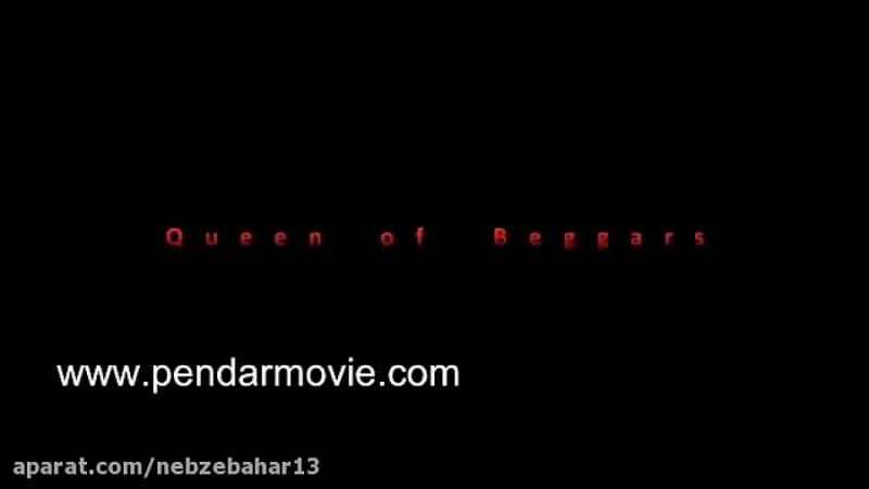 قسمت 1 ملکه گدایان | سریال ملکه گدایان قسمت اول| دانلود ( کامل )