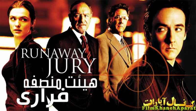 فیلم خارجی - Runaway Jury 2003 - دوبله فارسی