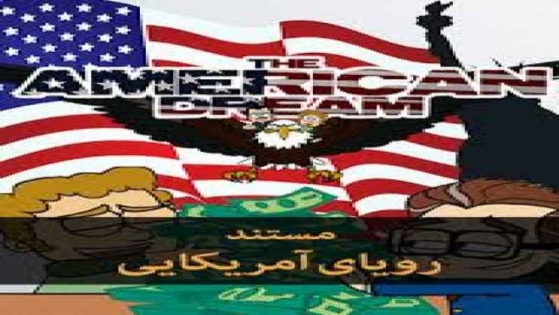 مستند آمریکا نگاهی از درون - قسمت نهم ( رویای آمریکایی یا کابوس آمریکایی )