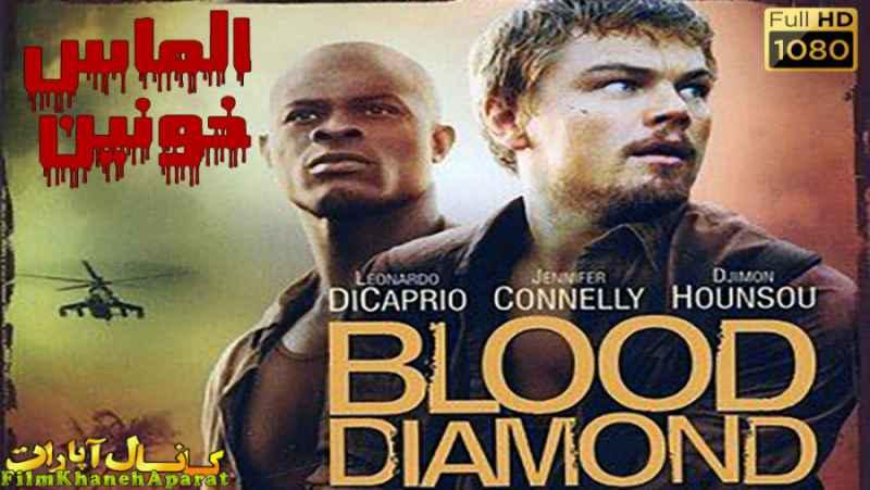 فیلم خارجی - Blood Diamond 2006 - دوبله فارسی