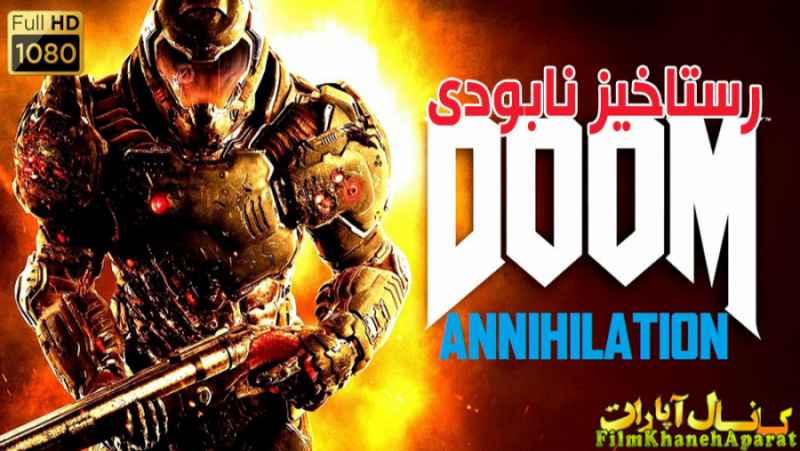 فیلم خارجی - Doom Annihilation 2019 - دوبله فارسی