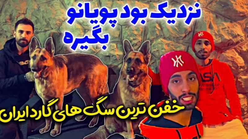 خفن ترین سگ های گارد ایران ... نزدیک بود پویانو بگیره   (پویان NR قسمت 287)