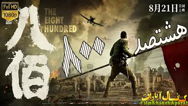 فیلم خارجی - The Eight Hundred 2020 - دوبله فارسی