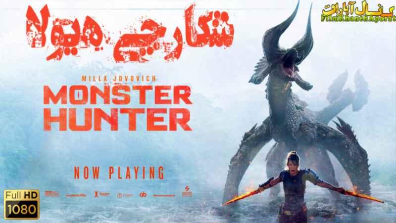 فیلم خارجی Monster Hunter 2020 - دوبله فارسی - سانسور اختصاصی