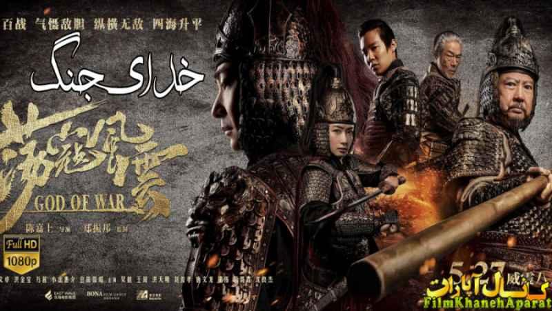 فیلم خارجی - 2017 God of War - دوبله فارسی